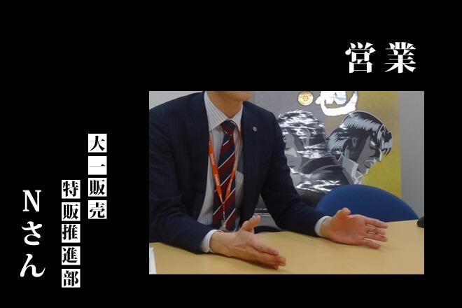 DaiichiプロジェクトD挑戦者たち営業