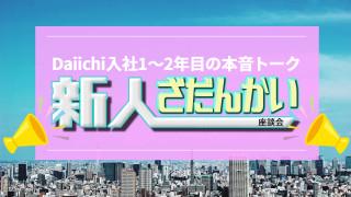 Daiichi新人座談会