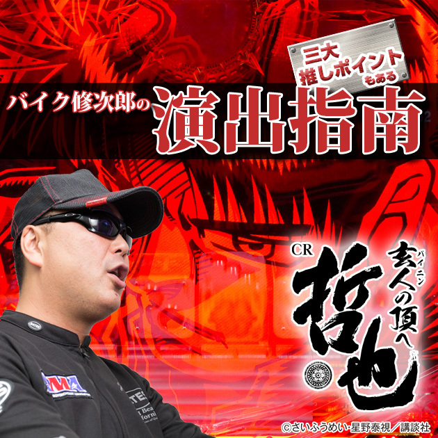 【『CR哲也 玄人の頂へ』試打実戦解説】バイク修次郎の演出指南の画像