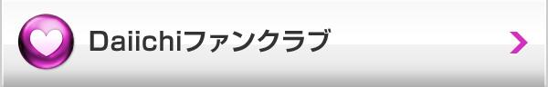 Daiichiファンクラブ